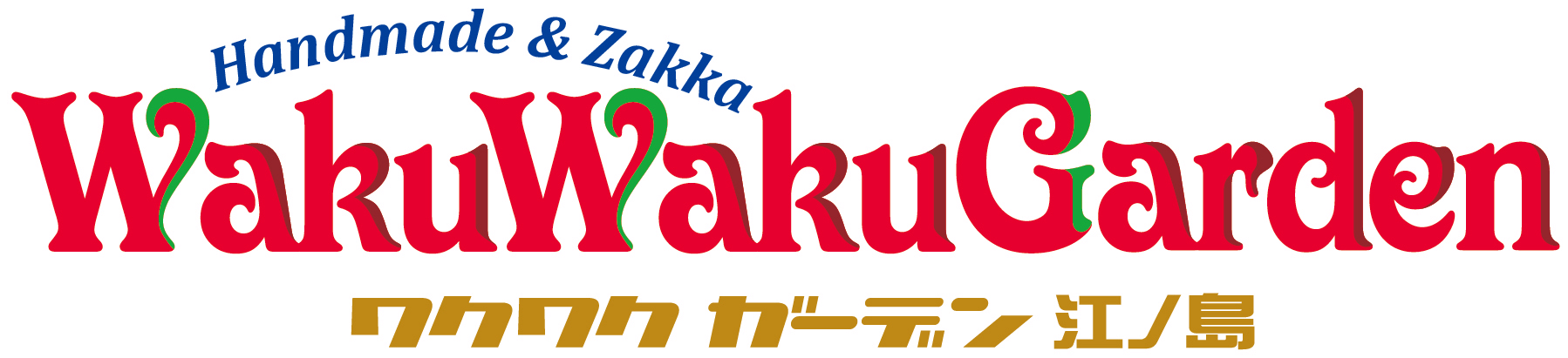 WakuWakuGarden江ノ島